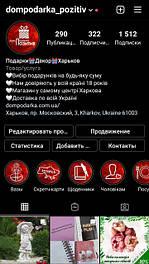 Ми в соціальних мережах!!! @dompodarka_pozitiv