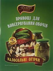 """Пряности для консервации """"Малосольные огурцы"""" 30 гр"""