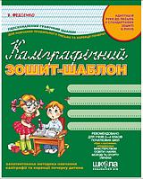 Каліграфічний зошит-шаблон зелений Федієнко (25)