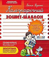 Каліграфічний зошит-шаблон червоний Федієнко (25)