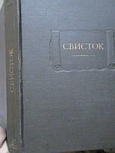Свисток: Збори нотаток. Сатиричний додаток до журналу `Сучасник Літературні пам'ятки 1981.