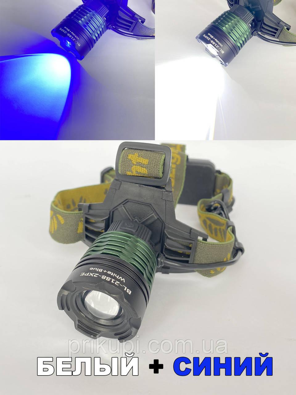 Налобный фонарь Police BL-2188 - 2XPE белый+синий, ZOOM, аккумуляторы 18650 х2, ЗУ 12-220В