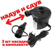 Электро насос для надувного матраса Electric Air Pump 220В