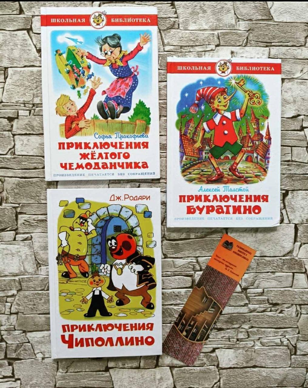 """Набор книг """"Приключения Чиполлино"""" Родари Джанни,""""Приключения Буратино"""" А.Толстой и др."""