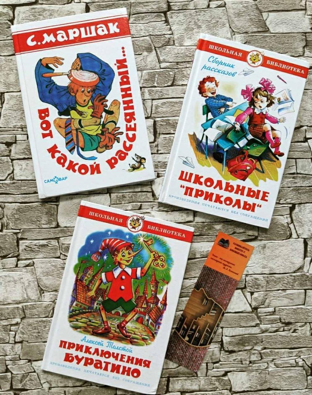 """Набор книг """"Вот какой рассеянный..."""" Самуил Маршак, """"Приключения Буратино"""" А.Толстой, """"Школьные приколы"""""""
