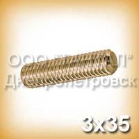 Шпилька М3х35 ГОСТ 22042-76 (ГОСТ 22043-76) латунна