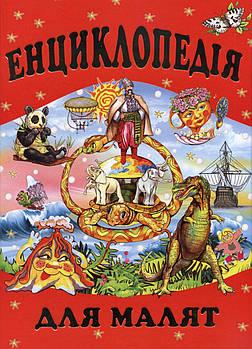 Енциклопедія для малят (Промінь)