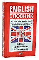 Англійсько-український/українсько-англійський словник (Перун 2019)