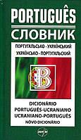 Словник португальсько-український, українсько-португальський 50 000