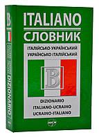 Італійсько-український/українсько-італійський словник (Перун 2011)