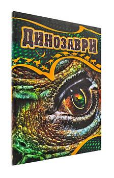 Динозаври (ілюстрованна енциклопедія)