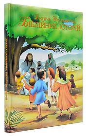 Дитяча скарбничка біблійних історій 10556