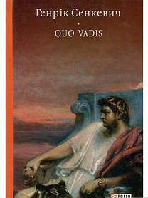Quo Vadis. Камо грядеши