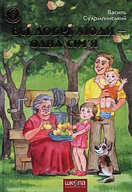 Всі добрі люди - одна сім'я (збірка творів)