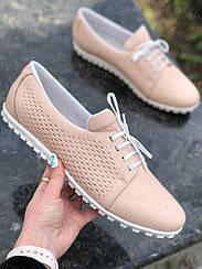 Мокасини жіночі літні великого розміру 36-43 світлі шкіряні Жіночі мокасини кросівки літні великого розміру