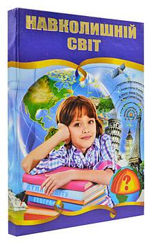 Навколишній світ (ілюстрована енциклопедія для дітей)