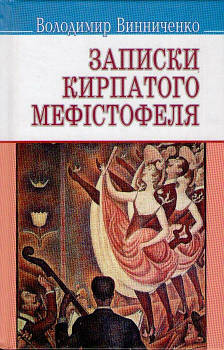 Записки Кирпатого Мефiстофеля Винниченко В.