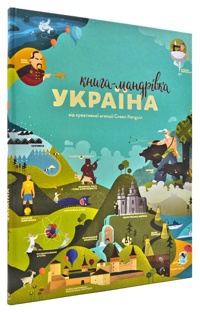 Україна. Книга-мандрівка