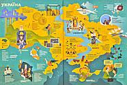 Україна. Книга-мандрівка, фото 3