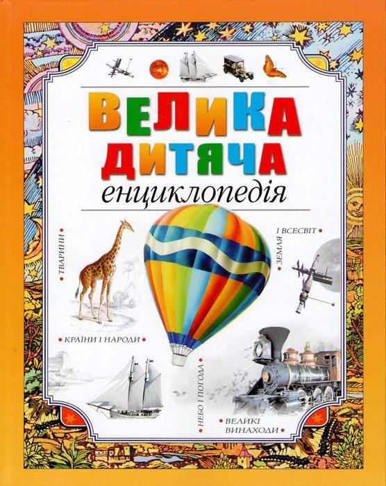 Велика дитяча енциклопедія (Рідна мова)