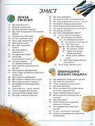 Велика дитяча енциклопедія (Рідна мова), фото 2