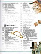 Велика дитяча енциклопедія (Рідна мова), фото 4