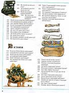 Велика дитяча енциклопедія (Рідна мова), фото 5
