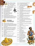 Велика дитяча енциклопедія (Рідна мова), фото 6