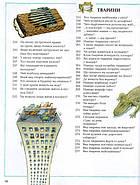 Велика дитяча енциклопедія (Рідна мова), фото 7