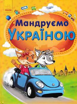 Мандруємо Україною. Енциклопедія