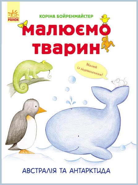 Развивающая книга Рисуем животных: Австралия и Антарктида 655004 на укр. языке