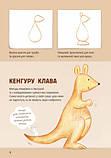 Развивающая книга Рисуем животных: Австралия и Антарктида 655004 на укр. языке, фото 5