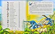 Світ динозаврів, фото 2
