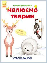 Развивающая книга Рисуем животных: Европа и Азия 655003 на укр. языке