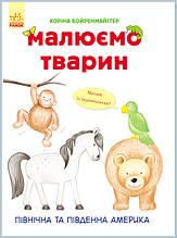 Развивающая книга Рисуем животных: Северная и Южная Америка 655005 на укр. языке