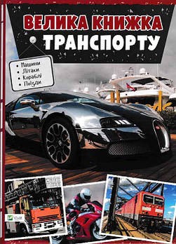 Велика книжка транспорту. Енциклопедія