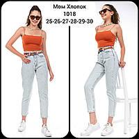 """Джинси жіночі, MOM розміри 25-30 """"JeansStyle"""" недорого від прямого постачальника"""