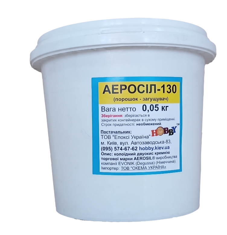 Аеросіл-130 (0,05 кг) - діоксид кремнію 1л