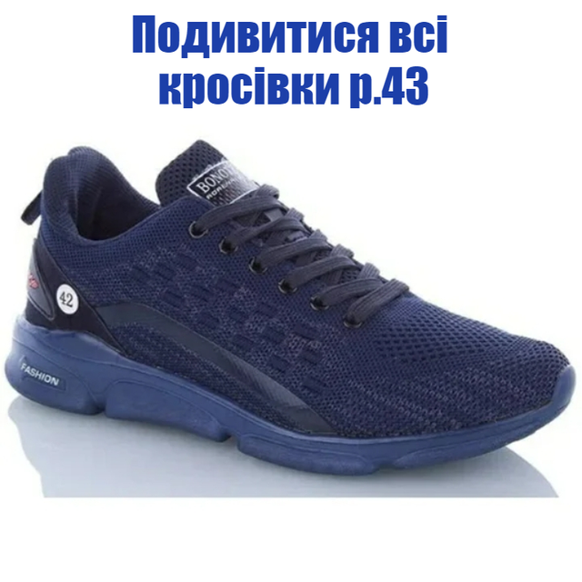 Подивитися всі кросівки р.43
