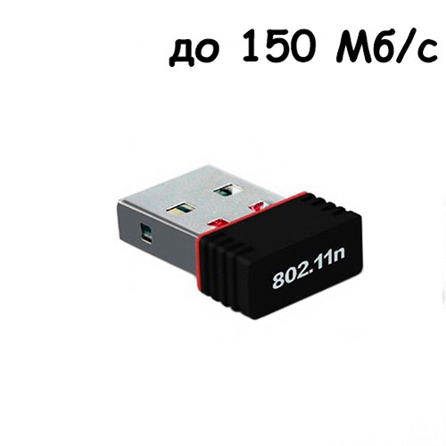 Usb Wi-Fi Адаптер 150Мб, 802.11 N, Rtl8188Etv, Нано