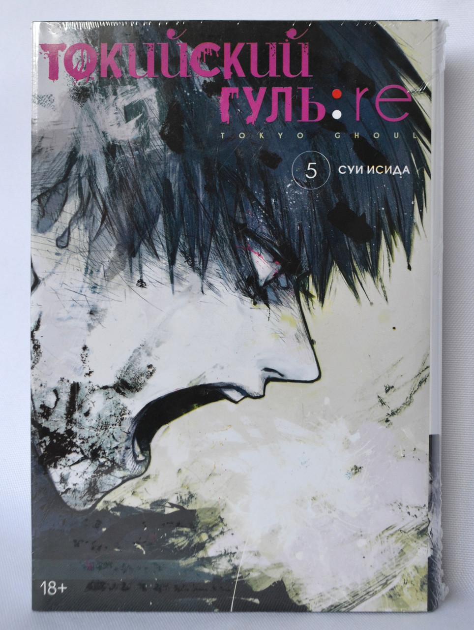 """Манга """"Токійський гуль: re. Книга 5"""""""