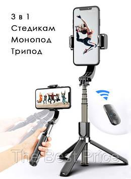 Стабилизатор-монопод для телефона (Стедикам) Gimbal Stabilizer L08 (14862)