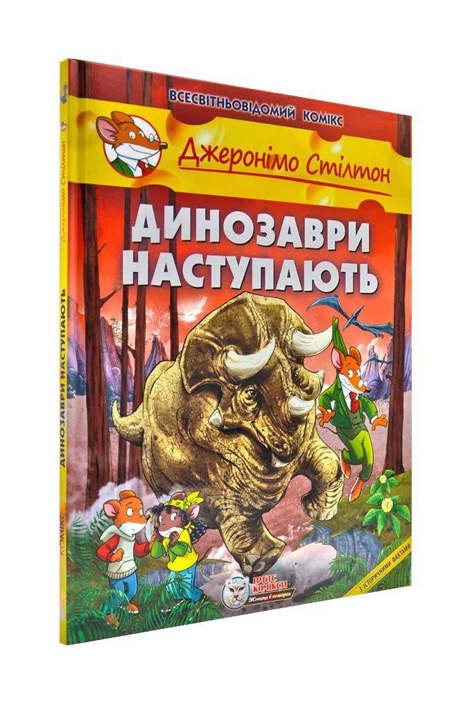 Динозаври наступають. Джеронімо Стілтон