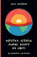 Чорні діри і чорні смуги (комплект із 3 книг), фото 8