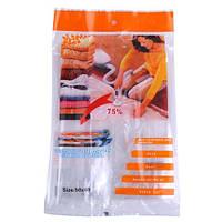 Вакуумний пакет мішок для зберігання одягу речей 50х60см