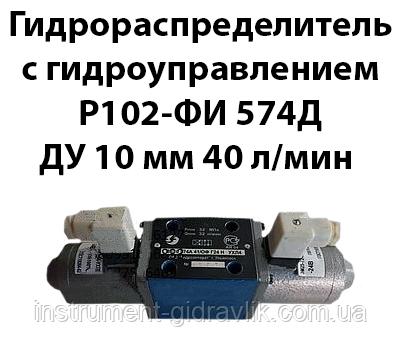 Гідророзподільник з гидроуправлением Р102-ФІ 574Д Ду 10мм 40л/хв 32Мпа