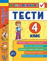 УЛА Я відмінник! Укр мова Тести 4 клас