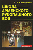Книга: Школа армейского рукопашного боя. А. А. Кадочников