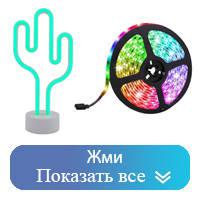Освещение RGB LED, ночники, фонари