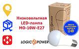 Низьковольтна Лампа LogicPower LED MO E27 10W 4000K 12-48V, фото 2